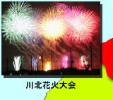 川北花火大会