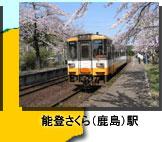 能登桜(鹿島)駅