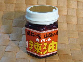 食べる辣油 (クリックすると拡大画像が表示されます)