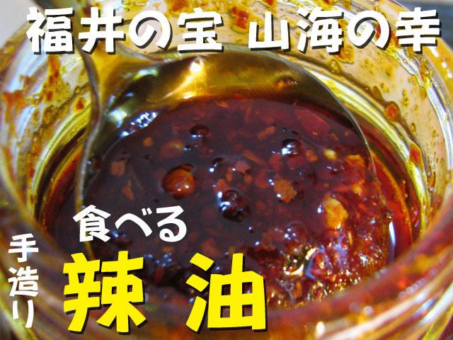 食べる辣油