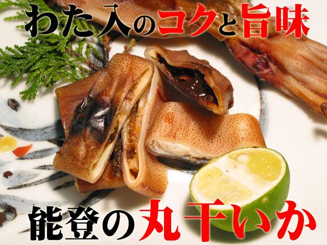 p_maruboshiika250g.jpg